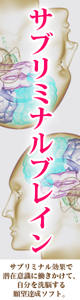 サブリミナル効果で自分を洗脳する願望達成ソフト。サブリミナルブレイン